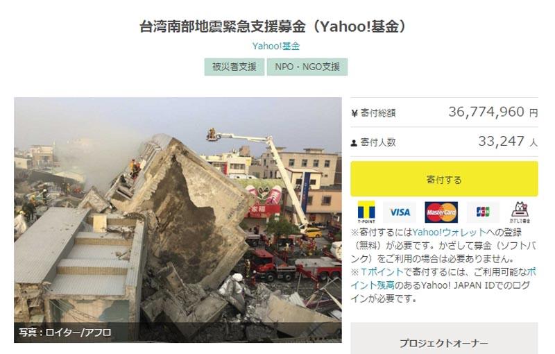 日本人來報恩了! 日本雅虎想募2百萬幫助台灣,沒想到居然募到這麼多錢!!  -