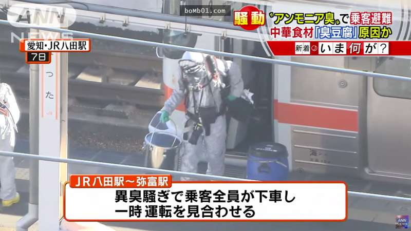 台灣的「知名夜市小吃」闖進日本電車後竟然造成停駛,連化學兵也驚動到必須大陣仗對付它!  -