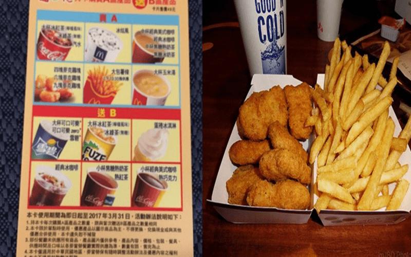 神破解!讓你吃到撐還有玉米濃湯喝,麥當勞「最省錢」點餐法被找到了!  -