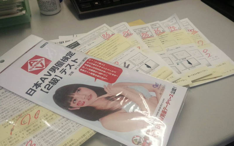 鄉民PO出遠赴日本考AV男優的合格認定證!真是另類的台灣汁光啊!