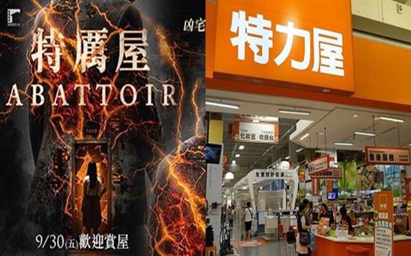 台灣片商命名無極限,《特厲屋》將上映..瘋狂網友KUSO惡搞回覆笑到不行XD