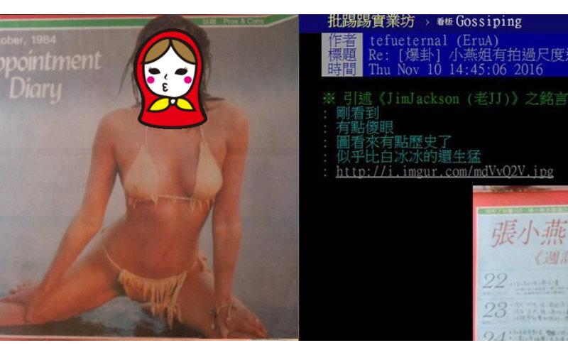 這不是小燕姐!早年泳裝照出土!這快要遮不住的側乳好大!網友嚇壞:比白冰冰還猛!