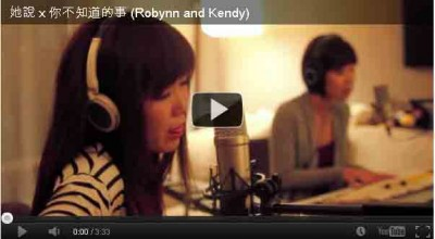 她說 x 你不知道的事 (Robynn and Kendy)(好聽MV分享)。